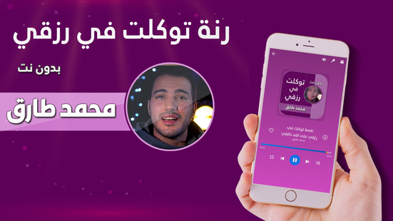 Screenshots - توكلت في رزقي على الله خالقي محمد طارق mp3