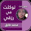 توكلت في رزقي على الله خالقي محمد طارق mp3