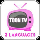 TOON TV | CARTOONS IN 3 LANGUAGES