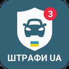 Штрафи UA - Перевірка штрафів ПДР, Автоцивілка