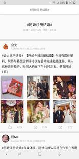 Screenshots - Trending topics, hot headlines base on Weibo