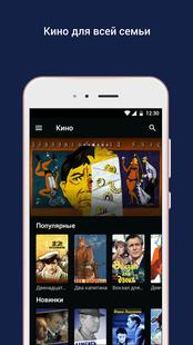 Screenshots - Триколор Кино и ТВ: онлайн телевидение, фильмы