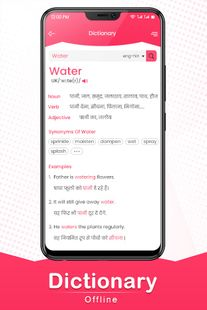 Screenshots - U-Dictionary Offline : English to Hindi Dictionary
