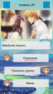 Screenshots - Угадай аниме