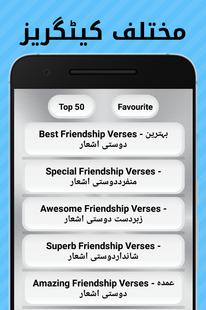 Screenshots - Urdu Dosti Shayari