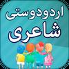 Urdu Dosti Shayari