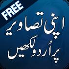 Urdu on Photos New 2020- اردو آن پیکچر