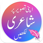 Urdu Poetry on Photo - Text on Photo - Post Maker