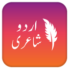 Urdu Poetry - Urdu Shayari & Ghazals