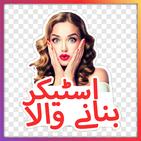 Urdu Sticker Maker