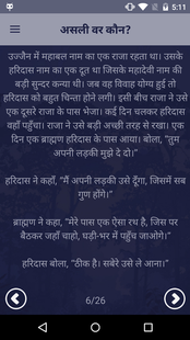 Screenshots - Vikram Betal Stories In Hindi