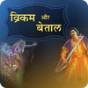 Vikram Betal Stories In Hindi