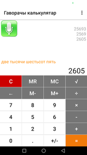 Screenshots - Voice Calculator