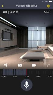 Screenshots - VPai Home