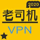 老司机 VPN:一键连接 VPN