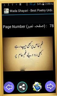 Screenshots - Wada Shayari - Best Poetry Urdu Lines