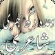 Wada Shayari - Best Poetry Urdu Lines