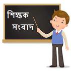 শিক্ষক সংবাদ  wb teachers news and mutual transfer
