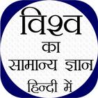 World GK In Hindi - विश्व समान्य ज्ञान हिन्दी में