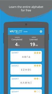 Screenshots - Write It! Greek