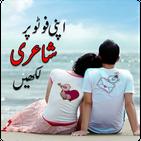 Write Urdu Poetry on Photos Art Text