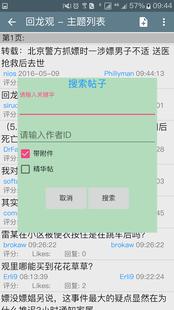 Screenshots - zSMTH水木社区(水木清华BBS)客户端