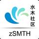 zSMTH水木社区(水木清华BBS)客户端